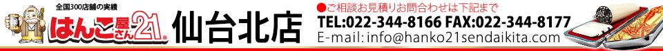 はんこ屋さん21 仙台北店